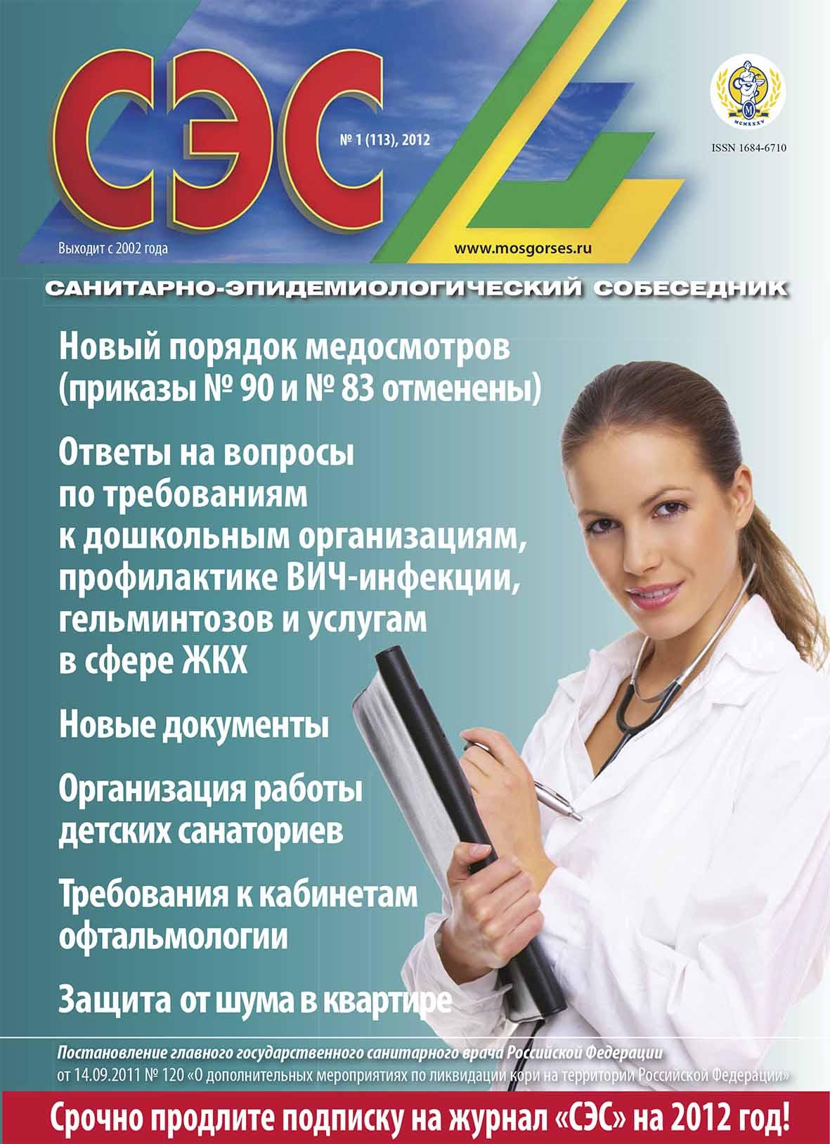 SES 01 2012