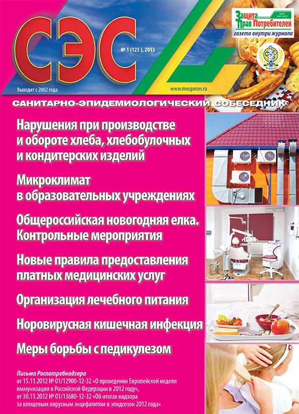 SES 01 2013