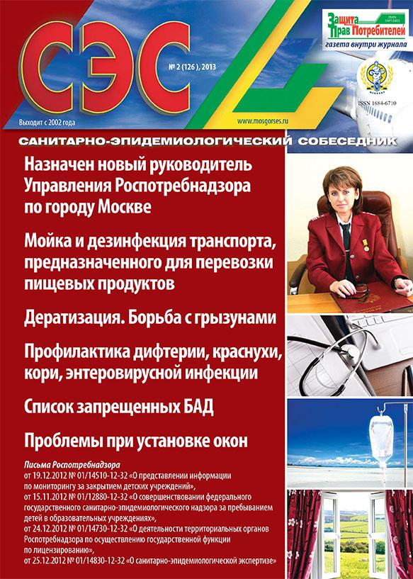 Журнал СЭС №02 2013 год