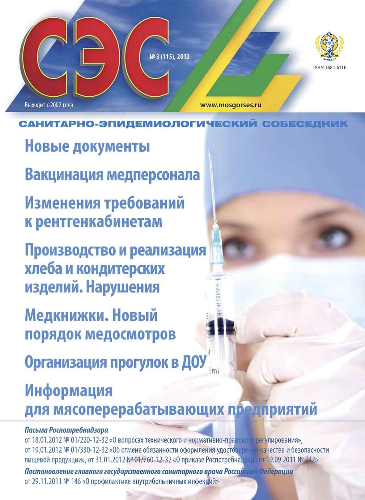 SES 03 2012