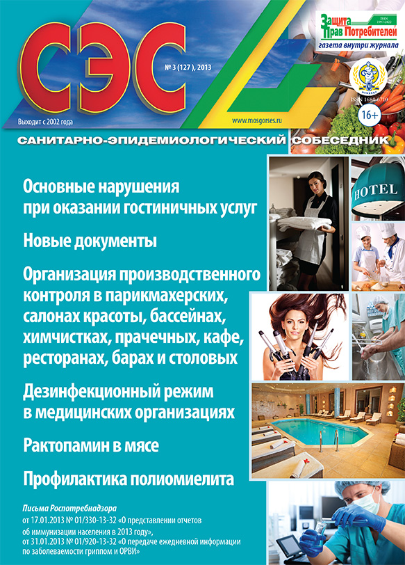 Журнал СЭС №03 2013 год