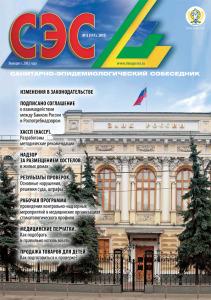 """Журнал """"СЭС"""", № 3, 2015"""