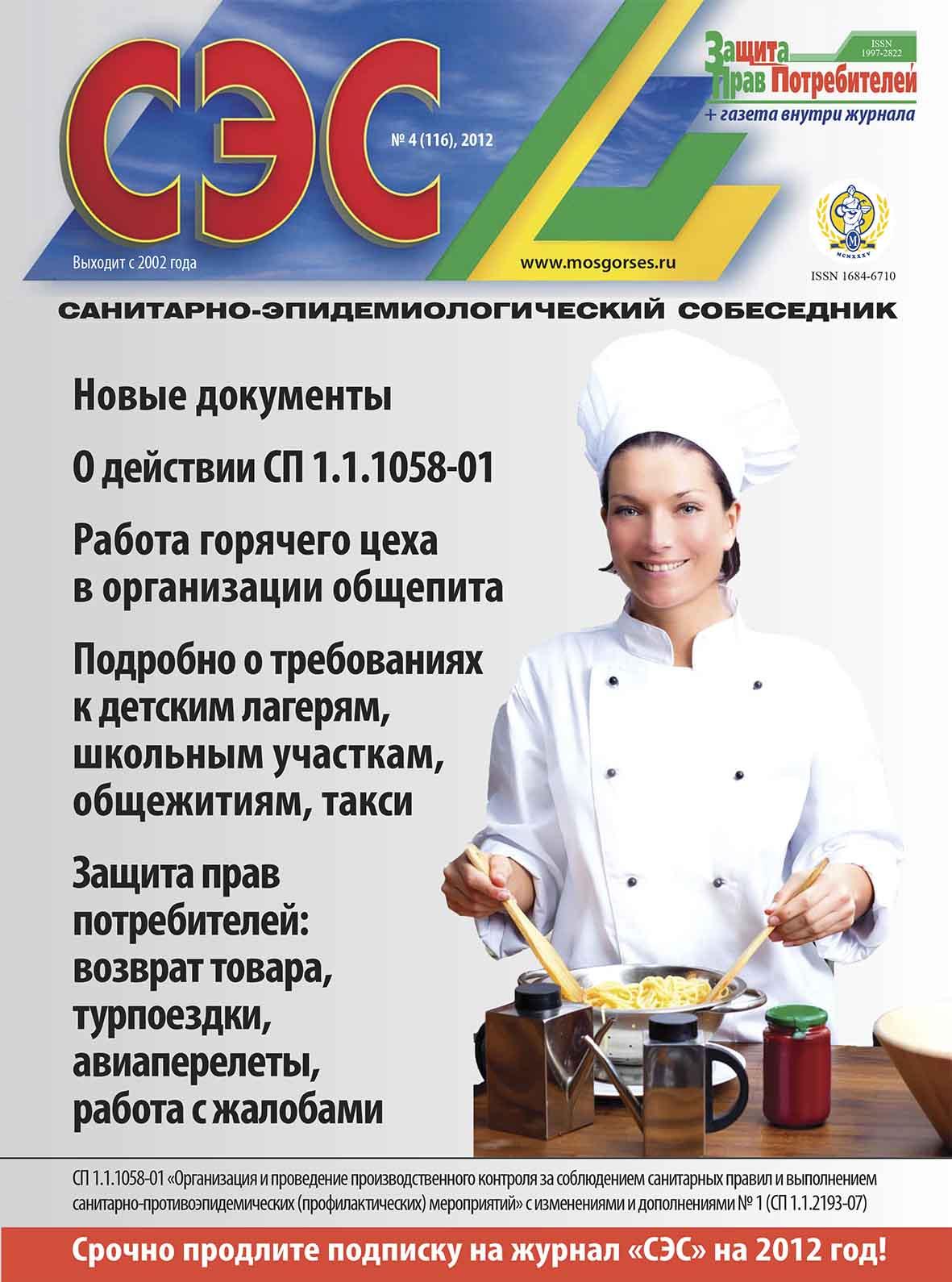 Журнал СЭС №4 2012 год