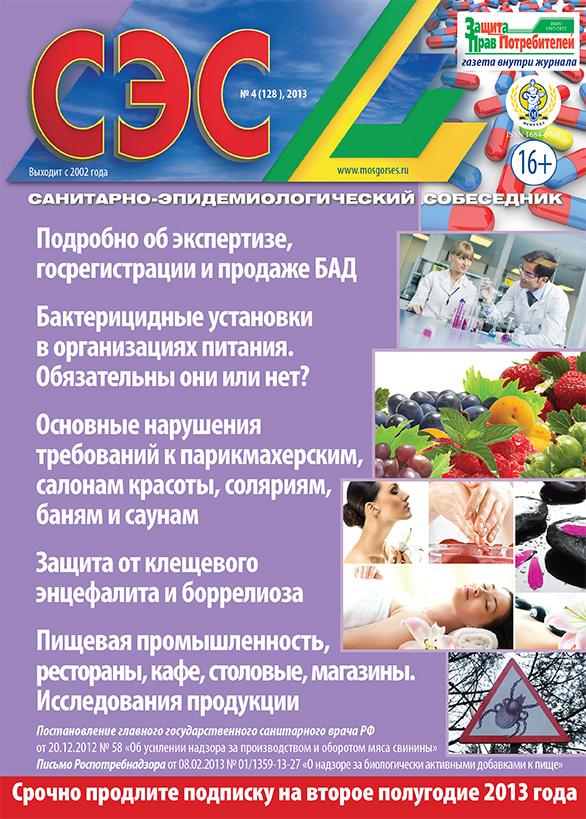 Журнал СЭС №04 2013 год