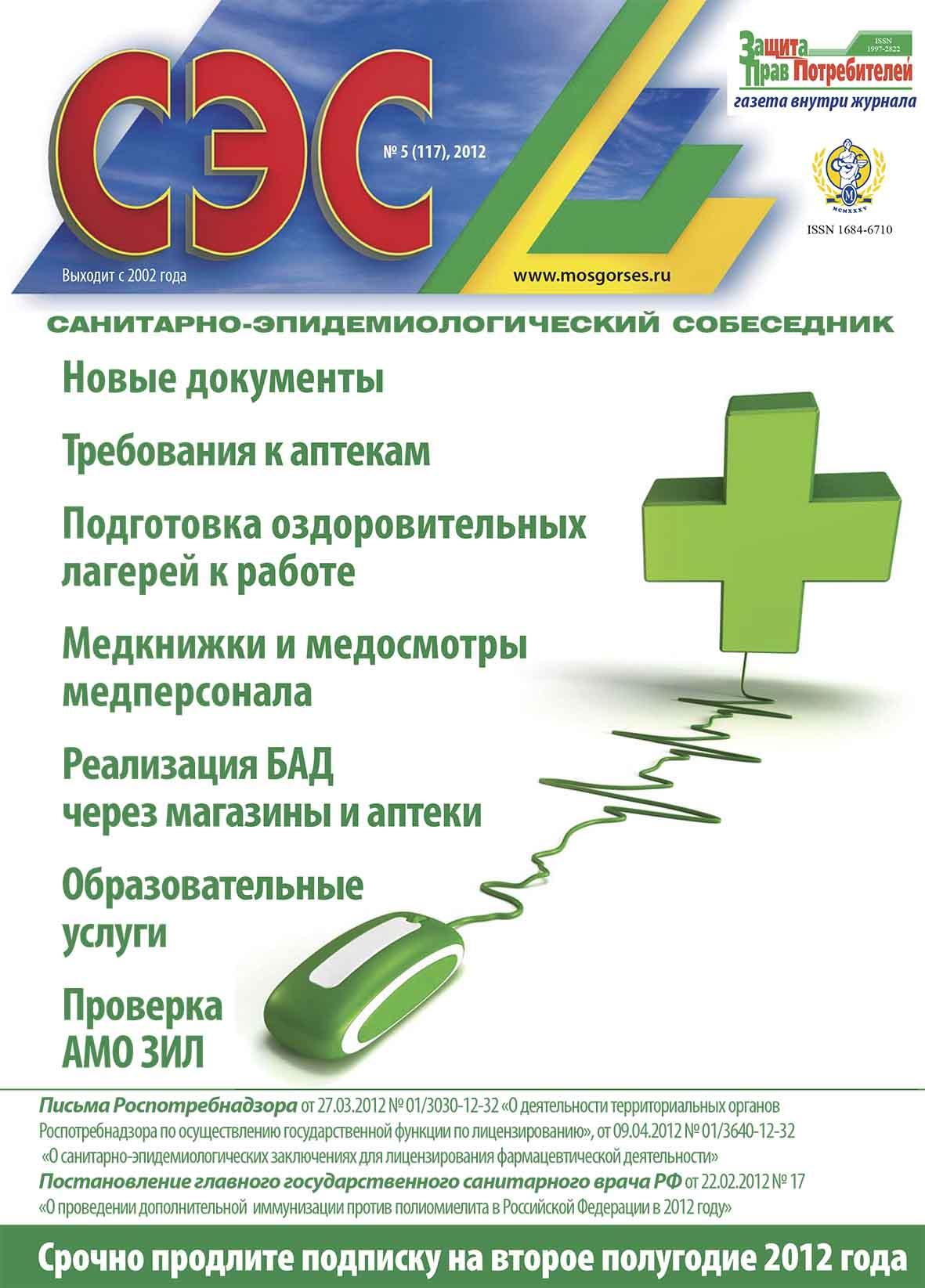 Журнал СЭС №5 2012 год