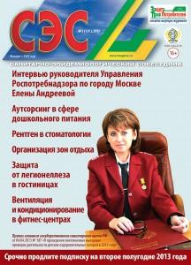 Журнал СЭС №05 2013 год