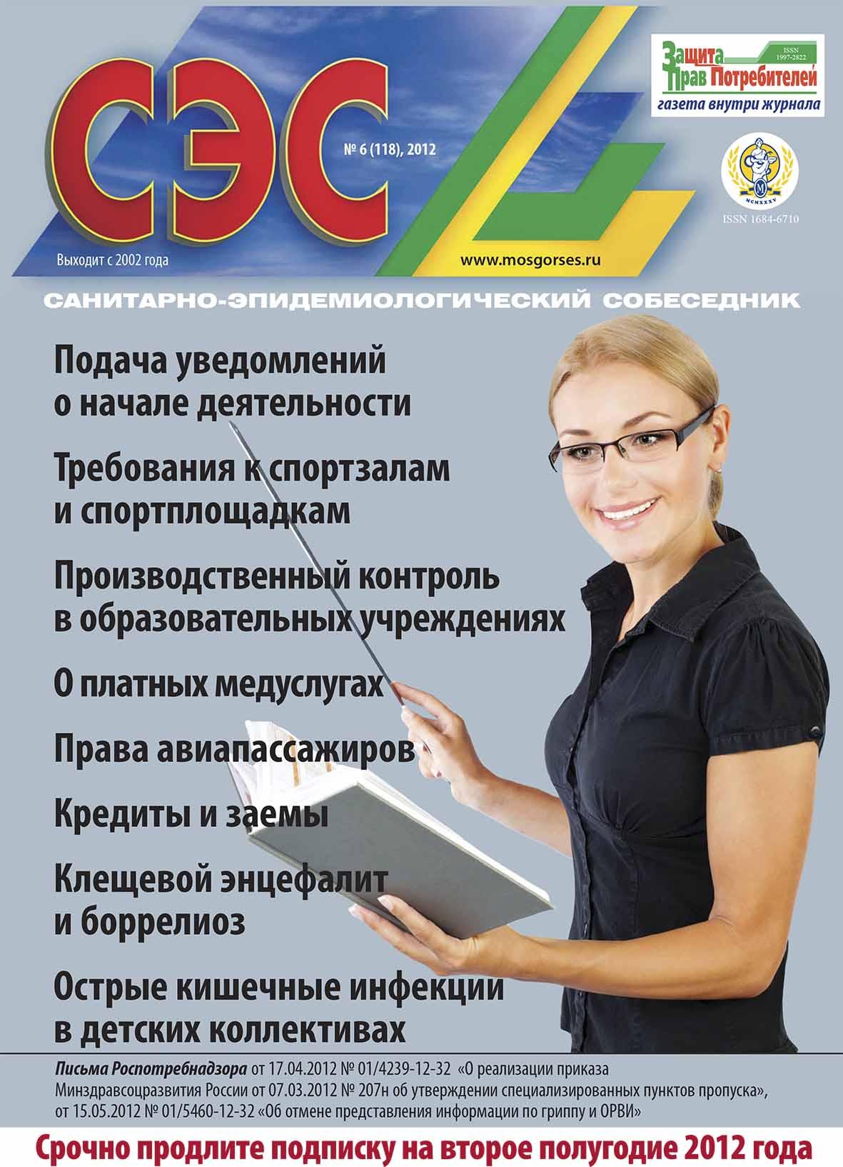 Журнал СЭС №6 2012 год