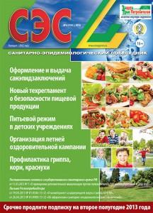 Журнал СЭС №06 2013 год