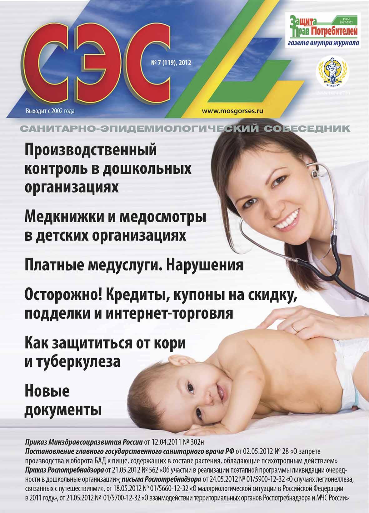 Журнал СЭС №7 2012 год