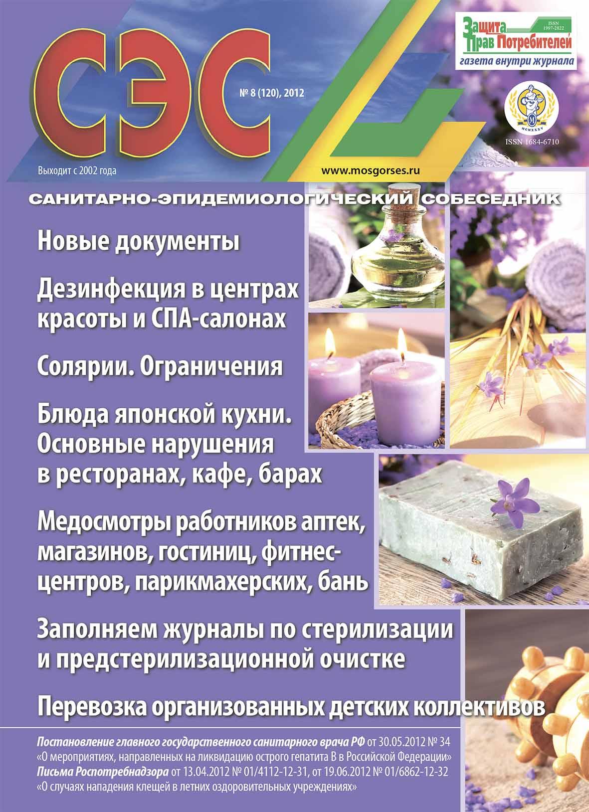 Журнал СЭС №8 2012 год
