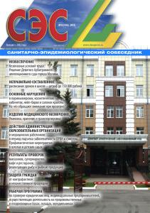 SES 08 2015