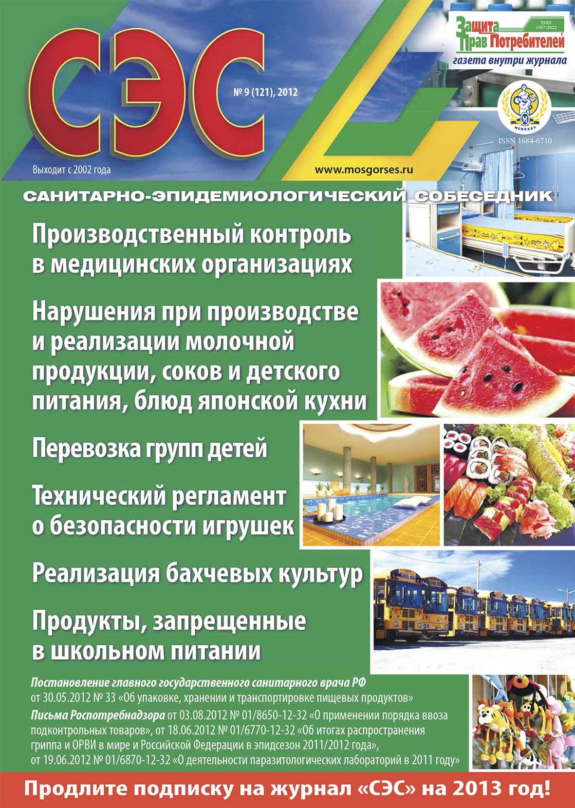 Журнал СЭС №9 2012 год