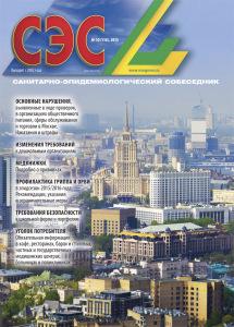 """Журнал """"СЭС"""" № 10 2015"""