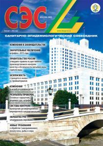 Обложка журнала СЭС