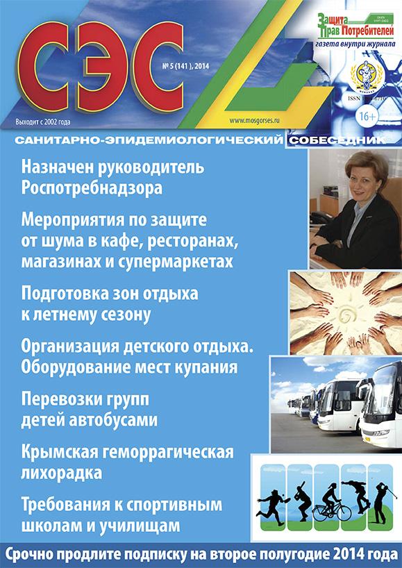Журнал СЭС №05 2014 год
