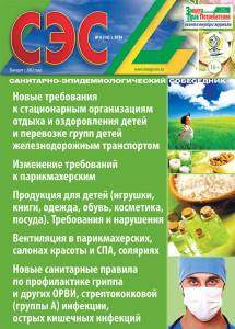 Журнал СЭС №06 2014 год