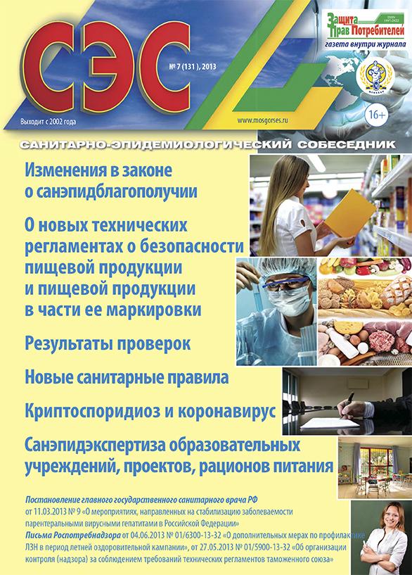 Журнал СЭС №07 2013 год
