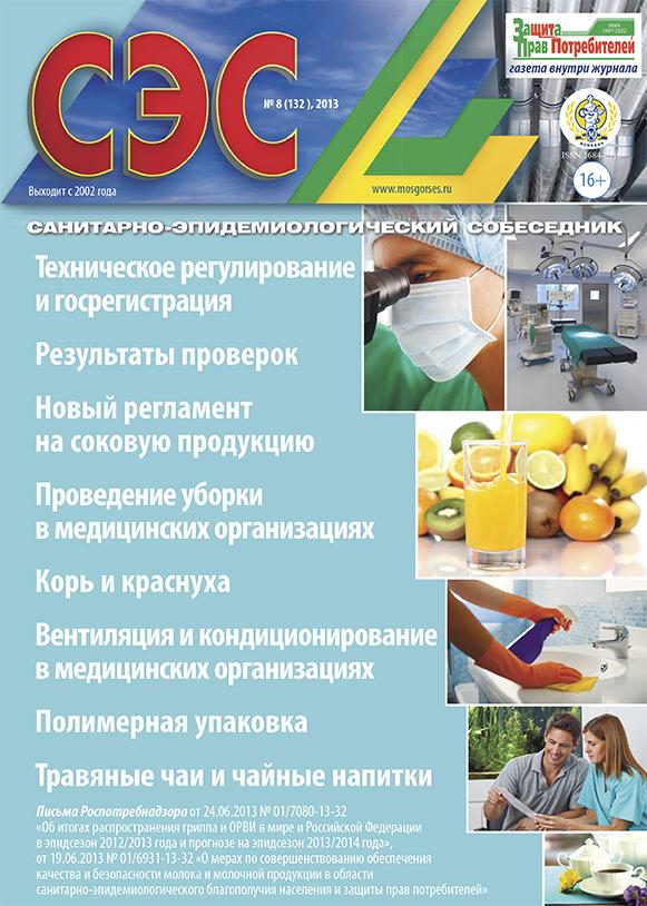 Журнал СЭС №08 2013 год