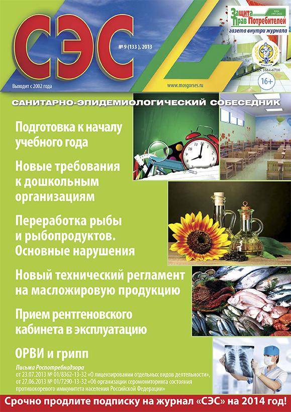 Журнал СЭС №09 2013 год