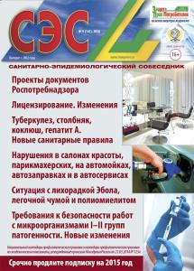 Журнал СЭС №09 2014 год