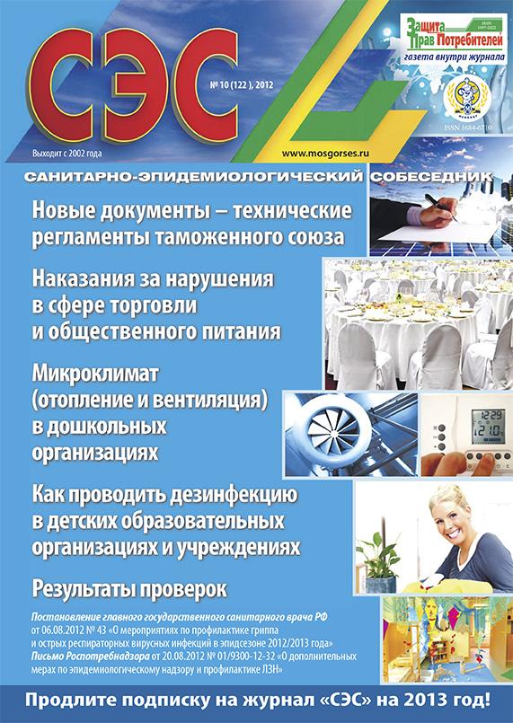 Журнал СЭС №10 2012 год