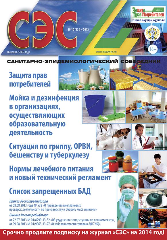 Журнал СЭС №10 2013 год