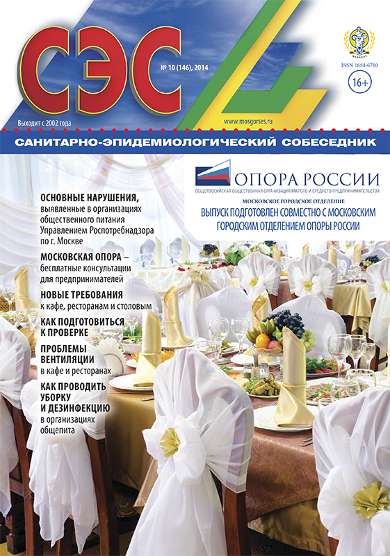 Журнал СЭС №10 2014 год
