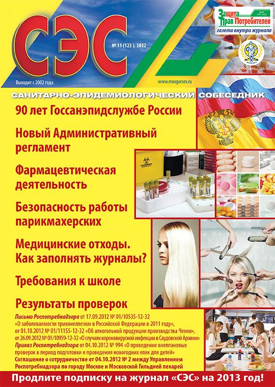 Журнал СЭС №11 2012 год