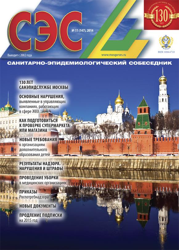 Журнал СЭС №11 2014 год