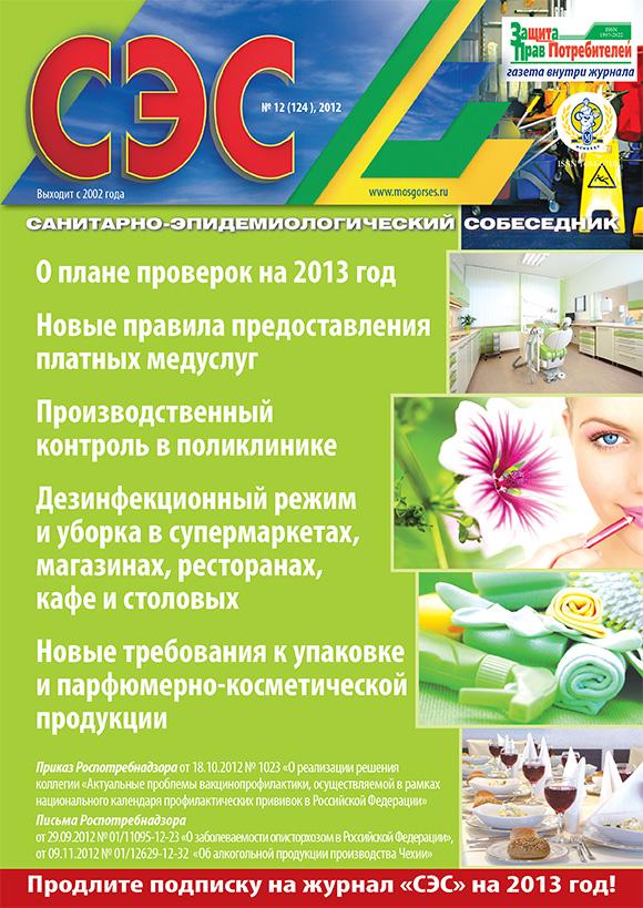 Журнал СЭС №12 2012 год