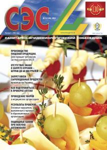 Журнал СЭС №12 2014 год