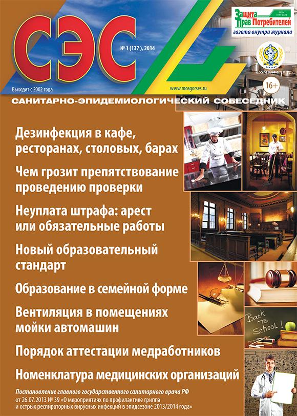 Журнал СЭС №01 2014 год