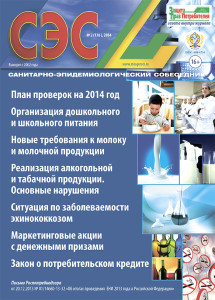 Журнал СЭС №02 2014 год