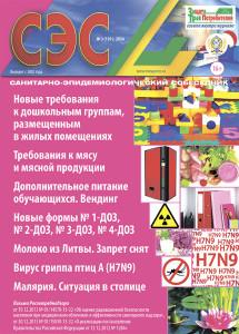 Журнал СЭС №03 2014 год