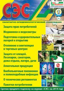 Журнал СЭС №04 2014 год
