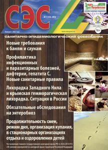 Журнал СЭС №07 2014 год