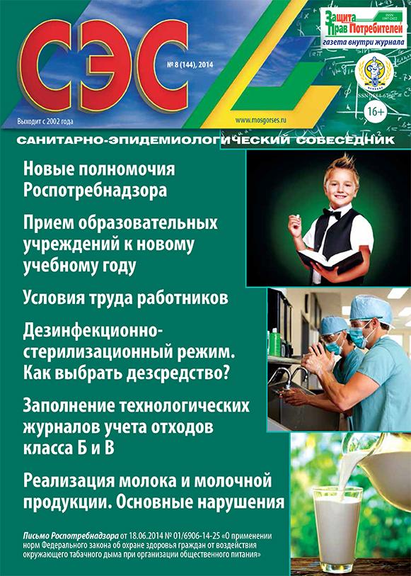 Журнал СЭС №08 2014 год