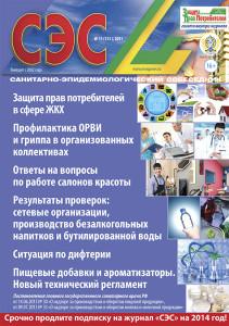 Журнал СЭС №11 2013 год