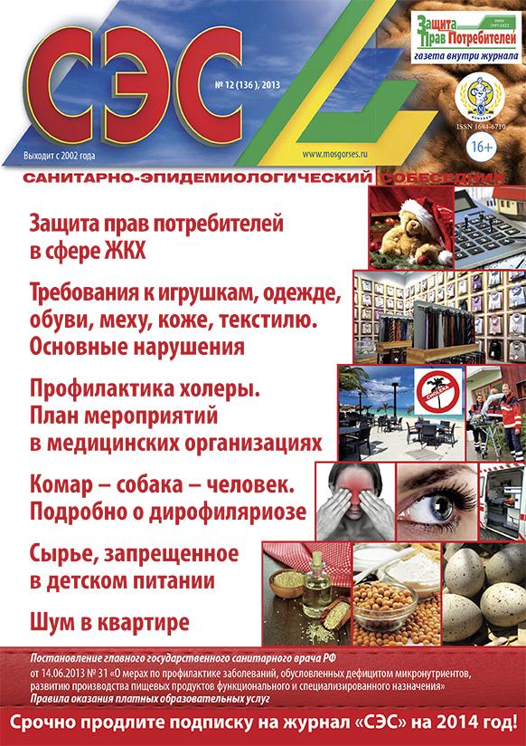 Журнал СЭС №12 2013 год